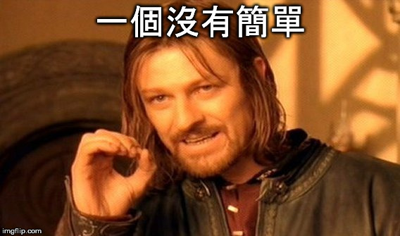 One Does Not Simply Meme | 一個沒有簡單 | image tagged in memes,one does not simply | made w/ Imgflip meme maker