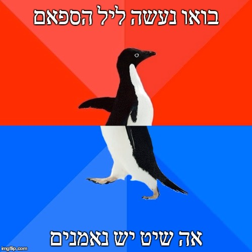 Socially Awesome Awkward Penguin Meme |  בואו נעשה ליל הספאם; אה שיט יש נאמנים | image tagged in memes,socially awesome awkward penguin | made w/ Imgflip meme maker