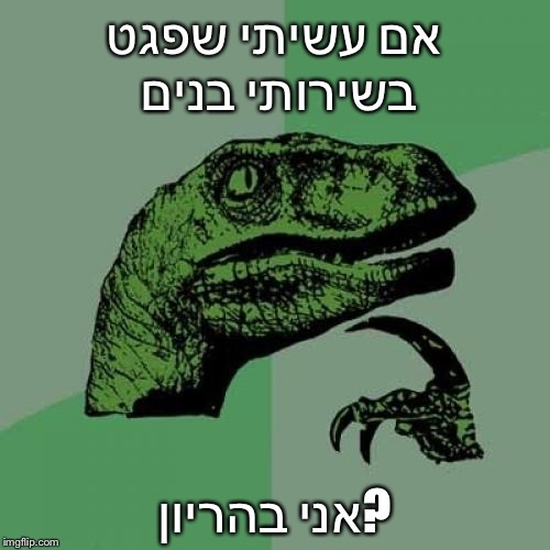 Philosoraptor Meme |  אם עשיתי שפגט בשירותי בנים; אני בהריון? | image tagged in memes,philosoraptor | made w/ Imgflip meme maker