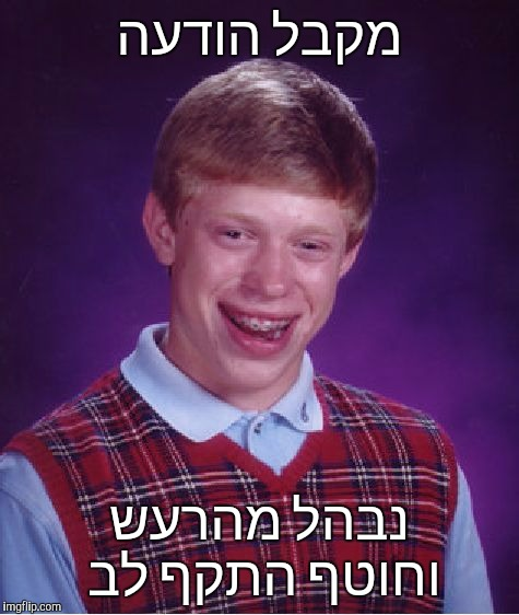 Bad Luck Brian Meme |  מקבל הודעה; נבהל מהרעש וחוטף התקף לב | image tagged in memes,bad luck brian | made w/ Imgflip meme maker