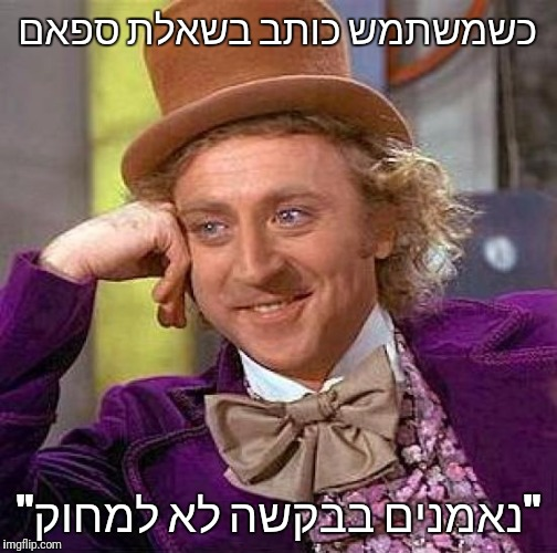 "Creepy Condescending Wonka Meme |  כשמשתמש כותב בשאלת ספאם; ""נאמנים בבקשה לא למחוק"" 