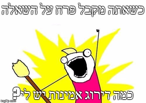 X All The Y Meme |  כשאתה מקבל פרח על השאלה; ?כמה דירוג אמינות יש לי | image tagged in memes,x all the y | made w/ Imgflip meme maker