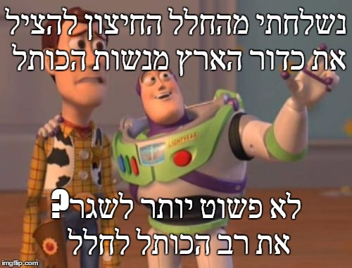 X, X Everywhere Meme | נשלחתי מהחלל החיצון להציל את כדור הארץ מנשות הכותל ?לא פשוט יותר לשגר את רב הכותל לחלל | image tagged in memes,x,x everywhere,x x everywhere | made w/ Imgflip meme maker