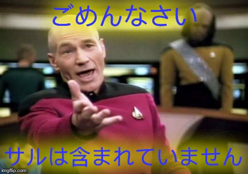 Picard Wtf Meme | ごめんなさい サルは含まれていません | image tagged in memes,picard wtf | made w/ Imgflip meme maker