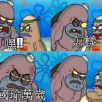 How Tough Are You Meme | 嘿!! 怎樣 韓國瑜萬歲 | image tagged in memes,how tough are you | made w/ Imgflip meme maker