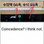Korean math book online class yt fail. | Coincedence? I think not. (Sorry for the korean up there. Its a math thing and korea has 2 math books. They match with pages, and look.) | image tagged in memes,blank comic panel 1x2 | made w/ Imgflip meme maker