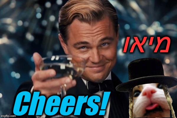 Leonardo Dicaprio Cheers Meme | מיאו Cheers! | image tagged in memes,leonardo dicaprio cheers | made w/ Imgflip meme maker
