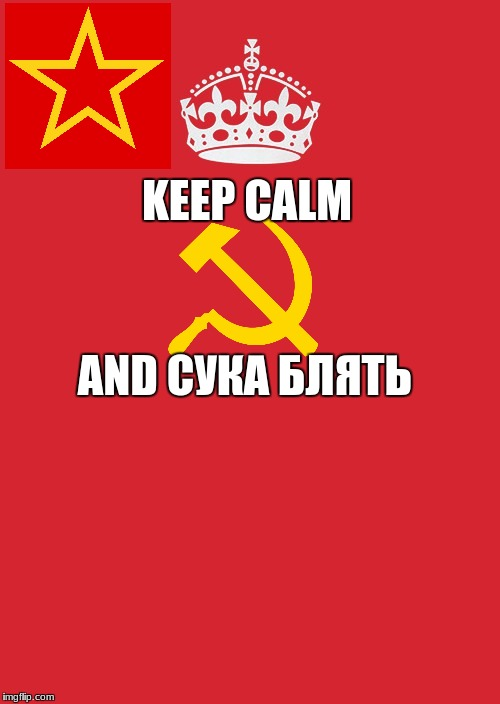 keep calm and.. | KEEP CALM AND СУКА БЛЯТЬ | image tagged in memes,keep calm and carry on red,soviet russia,mother russia,cyka blyat | made w/ Imgflip meme maker