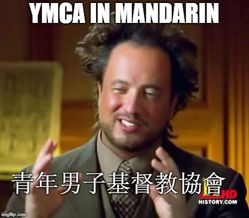 Ancient Aliens Meme | YMCA IN MANDARIN 青年男子基督教協會 | image tagged in memes,ancient aliens | made w/ Imgflip meme maker