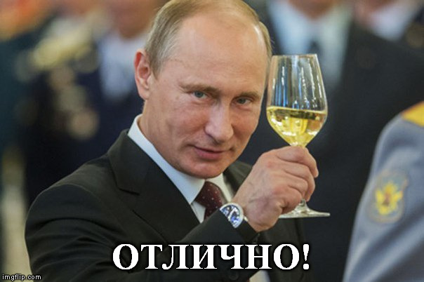 Putin Cheers | ОТЛИЧНО! | image tagged in putin cheers | made w/ Imgflip meme maker