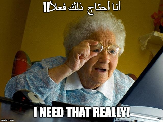 Grandma Finds The Internet Meme | !!أنا أحتاج ذلك فعلاً I NEED THAT REALLY! | image tagged in memes,grandma finds the internet | made w/ Imgflip meme maker