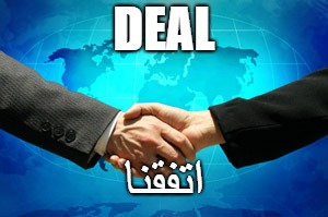 DEAL اتفقنا | image tagged in company | made w/ Imgflip meme maker