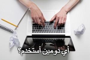أي دومين أستخدم؟ | image tagged in arabic writing solutions | made w/ Imgflip meme maker