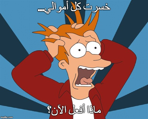 Fry Losing His Mind | ...خسرت كل أموالي ماذا أفعل الآن؟ | image tagged in fry losing his mind | made w/ Imgflip meme maker