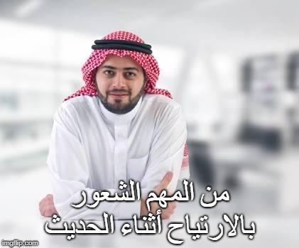 من المهم الشعور بالارتياح أثناء الحديث | image tagged in arab | made w/ Imgflip meme maker