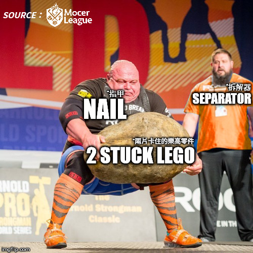 I nailed it | NAIL SEPARATOR 2 STUCK LEGO *指甲 *拆解器 *兩片卡住的樂高零件 SOURCE: | image tagged in lego,memes,strongman rock | made w/ Imgflip meme maker