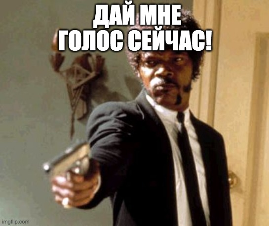 Say That Again I Dare You |  ДАЙ МНЕ ГОЛОС СЕЙЧАС! | image tagged in memes,say that again i dare you | made w/ Imgflip meme maker