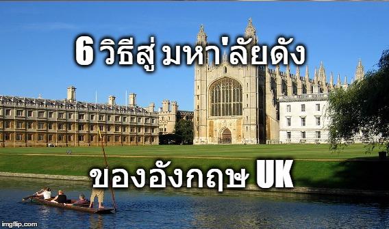 6 วิธีสู่ มหา'ลัยดัง ของอังกฤษ UK   made w/ Imgflip meme maker