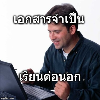 Net Noob Meme | เอกสารจำเป็น เรียนต่อนอก | image tagged in memes,net noob | made w/ Imgflip meme maker